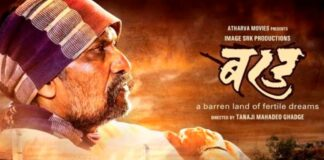 barad marathi movie