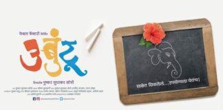 pushkar-shrotri-directorial-debut-ubuntu