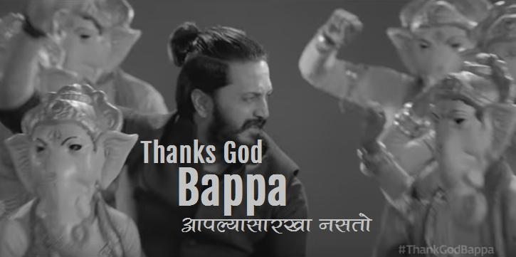 Thank God Bappa Song with Riteish Deshmukh