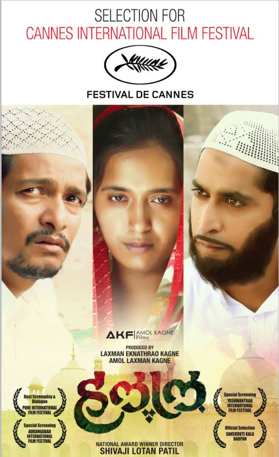 halal-movie-poster