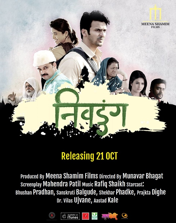 nivadunga-marathi-movie-poster