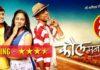 kaul-manacha-movie-review-rating-story