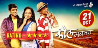 kaul-manacha-movie-review-rating-story