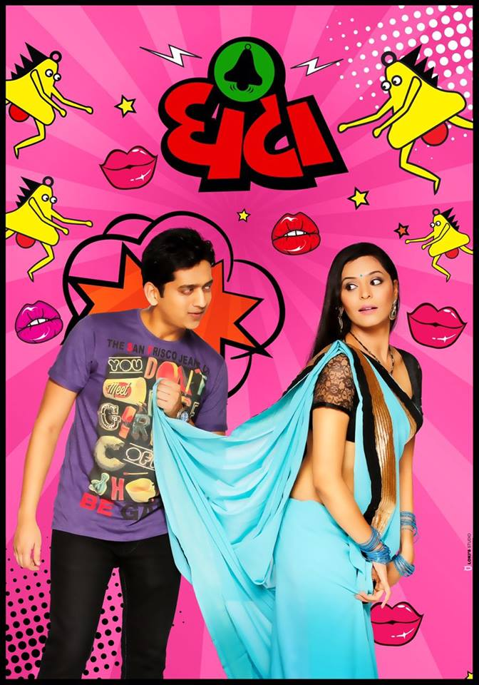 ghantaa-movie-poster