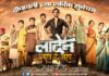 Laden Aala Re Aala Movie