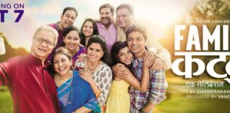 family-katta-movie