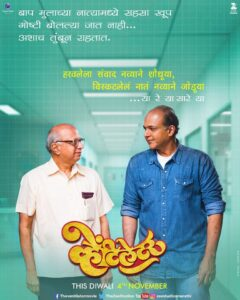 ventilator-movie-poster