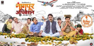 Nagpur Adhiveshan Ek Sahal | Trailer