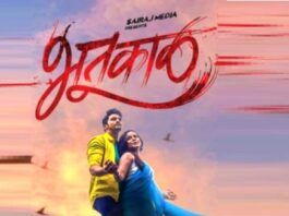Bhutkaal To Release On Dec 2