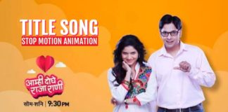 Amhi Doghe Raja Rani Title Song In Stop Motion Animation