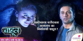 'Sarjerao' feel presence of 'Nirmala' in Chahul