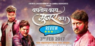 Baghtos Kay Mujra Kar - Review