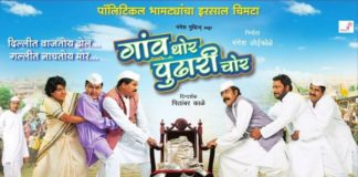 gaon-thor-pudhari-chor-marathi-movie