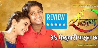 Ranjan-marathi-movie-review