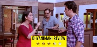 dhyanimani-marathi-movie-review