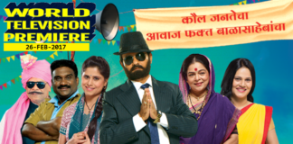 World Television Premiere of 'Jaundyana Balasaheb' On Zee Marathi