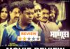 Manus Ek Mati Review
