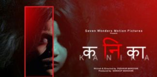 kanika-marathi-horror-movie