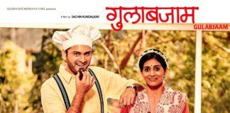 'Vazandar' director announces Marathi film 'Gulabjaam' with Siddharth Chandekar & Sonali Kulkarni