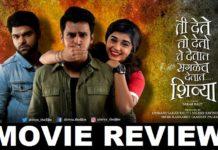 Shivya Movie Review