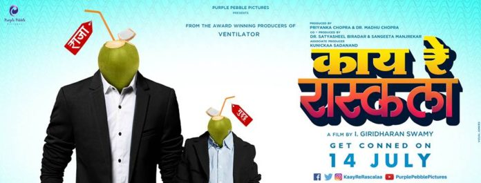 Kaay Re Rascalaa's first look launchedKaay Re Rascalaa's first look launched