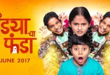andya-cha-funda-marathi-movie-release-starcast