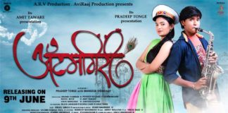 itemgiri-marathi-movie-release-date-star-cast