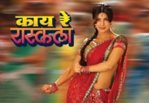 priyanka chopra, marathi movie, kaay re rascalaa, priyanka chopra movies, ventilator marathi movie, kohinoor song, hit marathi songs, kaay re rascalaa movie trailer, kaay re rascalaa movie songs, kay re rascala, gaurav ghatnekar, kay re rascala movie cast, kay re rascala release date, kay re rascala teaser, priyanka chopra marathi, kay re rascala trailer, kay re rascala marathi movie, kaay re rascalaa marathi movie, kay re rascala first look, first look, kaay re rascalaa poster, priyanka chopra marathi movies,