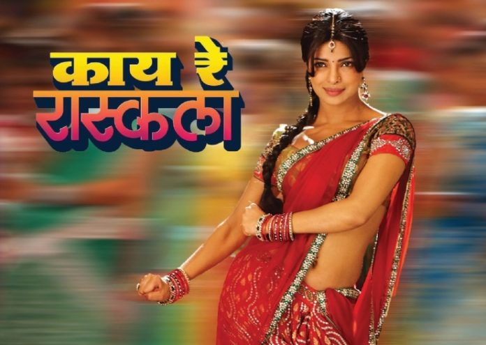 priyanka chopra, marathi movie, kaay re rascalaa, priyanka chopra movies, ventilator marathi movie, kohinoor song, hit marathi songs, kaay re rascalaa movie trailer, kaay re rascalaa movie songs, kay re rascala, gaurav ghatnekar, kay re rascala movie cast, kay re rascala release date, kay re rascala teaser, priyanka chopra marathi, kay re rascala trailer, kay re rascala marathi movie, kaay re rascalaa marathi movie, kay re rascala first look, first look, kaay re rascalaa poster, priyanka chopra marathi movies,