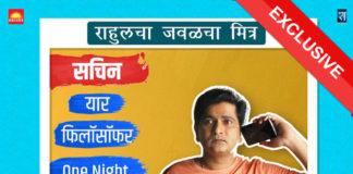 Tula Kalnar Nahi Sushant Shelar