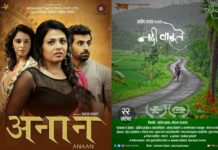 Anaan and Nadi Vahate Clashes at Marathi Box Office Collection