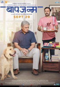 Baapjanma Is A Heart Touching Family Entertainer | Pushkaraj Chirputkar Exclusive Interview
