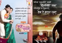 Kahe Diya Pardes to go off-air for 'Swarajya Rakshak Sambhaji'