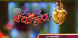Kulta Kali Khulena to go off-air for 'Tujha Majha Breakup'