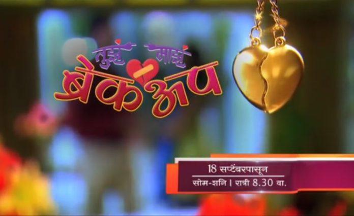 Kulta Kali Khulena to go off-air for 'Tujha Majha Breakup'
