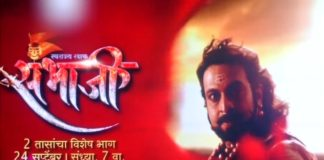 Swarajya Rakshak Sambhaji New Serial on Zee Marathi