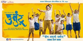 Ubuntu marathi movie 2017 star cast story plot release date trailer
