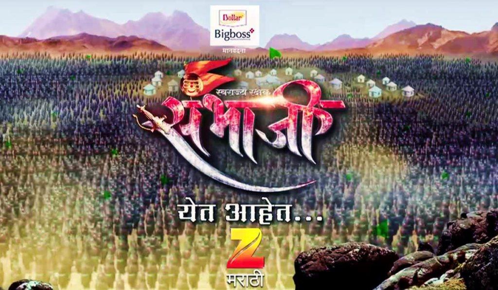 Zee Marathi's next show 'Swarajya Rakshak Sambhaji'