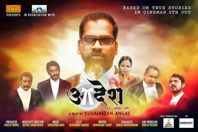 Inspired by famous Advocate Ujjwal Nikam's life. Aadesh - Power Of Law Marathi movie Suvahhdan Angre Mukesh Tiwari, Anant Jog, Ashok Shinde