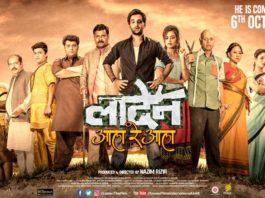 Laden Aala Re Aala, Nazim Rizvi, Aarti Sapkal, Azim, Aanand Shinde , Kavita Nikam, Laden aala re aala trailer, star cast, release date