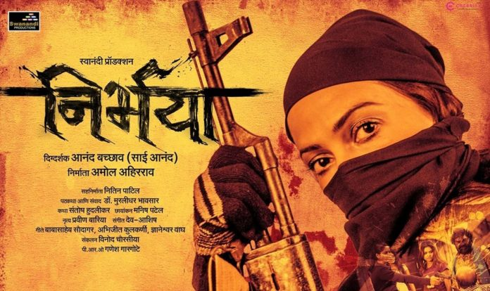 Marathi movie Nirbhaya - निर्भया Anand Bachchao, Yogita Dandekar, Smita Jaykar, Kishore Mahabole, Aniket kelkar, Abhijit Kulkarni, Omkar karve