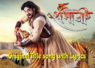 Swarajya Rakshak Sambhaji - Original Title song with Lyrics