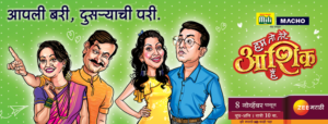 Hum Toh Tere Aashiq Hain | Zee Marathi's New Show