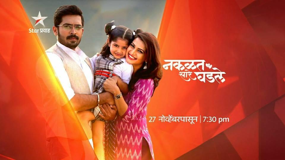 Nakalat Sare Ghadale   Star Pravah's New Serial
