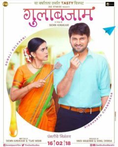 Tasty Gulaabjam Is Served In Theatres From Today