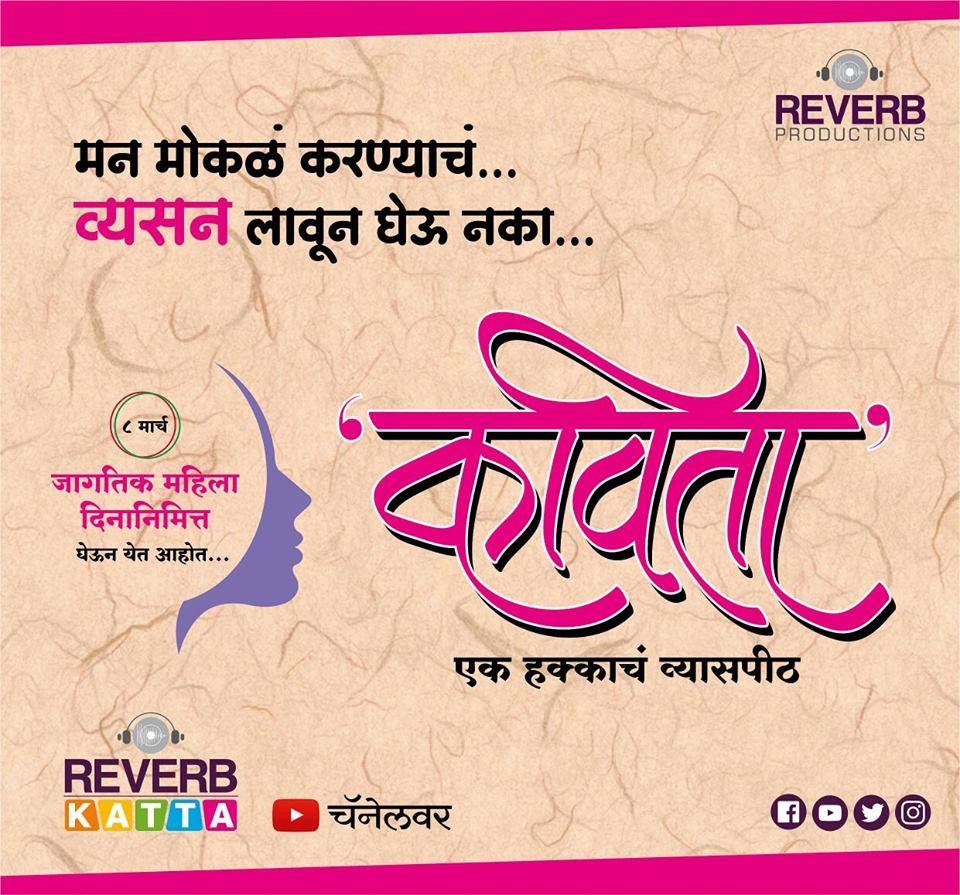 Poetry Publishing Made Easy By Reverb Katta