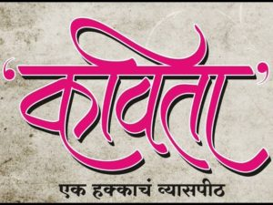 Kavita- Reverb Katta