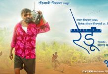 Redu-marathi-movie-songs-trailer-cast-crew-poster