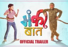 monkey baat marathi movie star cast crew songs trailer