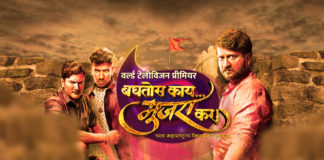 Baghtos Kay Mujra Kar | World Television Premier On Sony Marathi
